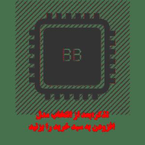 مدل های ic BB گوشی موبایل