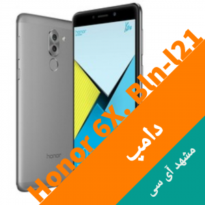 دامپ هارد آنر Honor 6X. Bln-l21