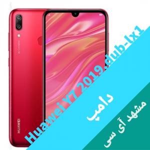 دامپ هارد هواوی Huawei  Y7 2019.DUB-LX1