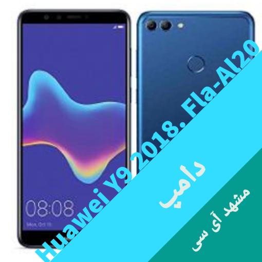 Huawei Y9 2018. Fla-Al20