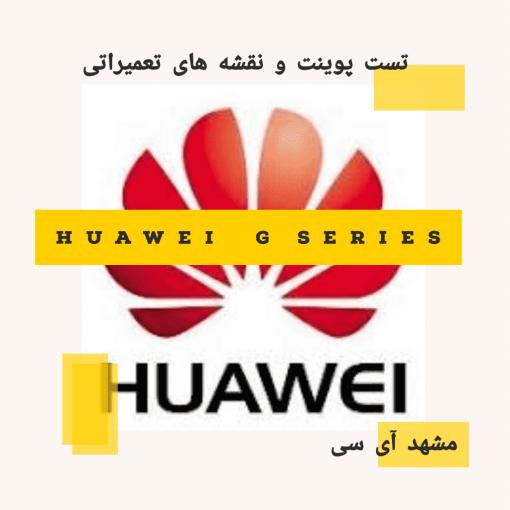تست پوینت و نقشه های تعمیراتی Huawei G Series