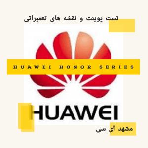 تست پوینت و نقشه های تعمیراتی Huawei Honor Series