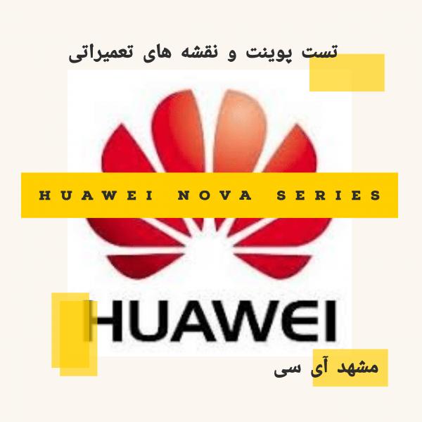 تست پوینت و نقشه های تعمیراتی Huawei NOVA Series
