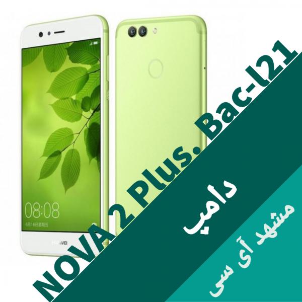 Nova 2 Plus.BAC-L21