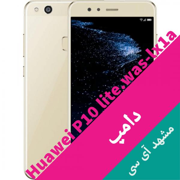 Huawei-P10-lite.was-lx1a