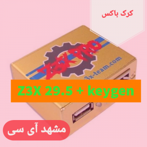 کرک باکس z3x samsung tool