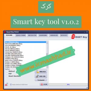 کرک Smart Key Tool v1.0.2
