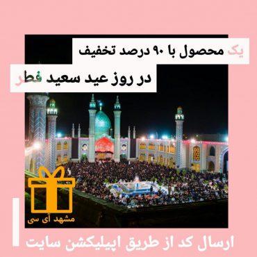 تخفیف عید سعید فطر