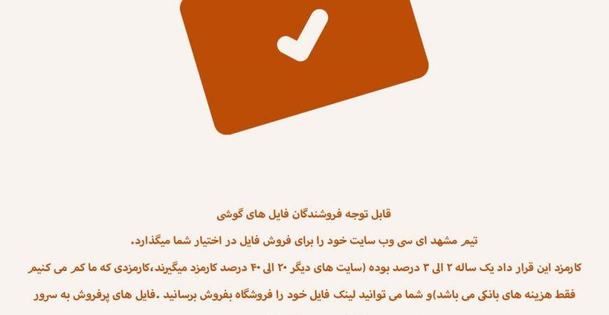 فروش فایل تخصصی موبایل