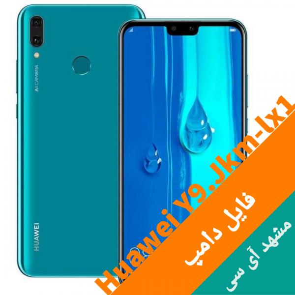 Huawei Y9 2019.jkm-lx1