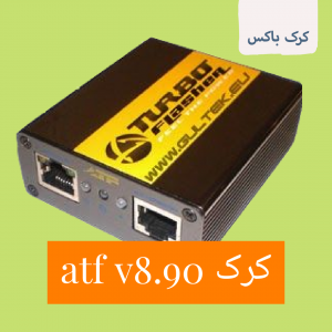 کرک Advanced Turbo Flasher ATF Box v8.90