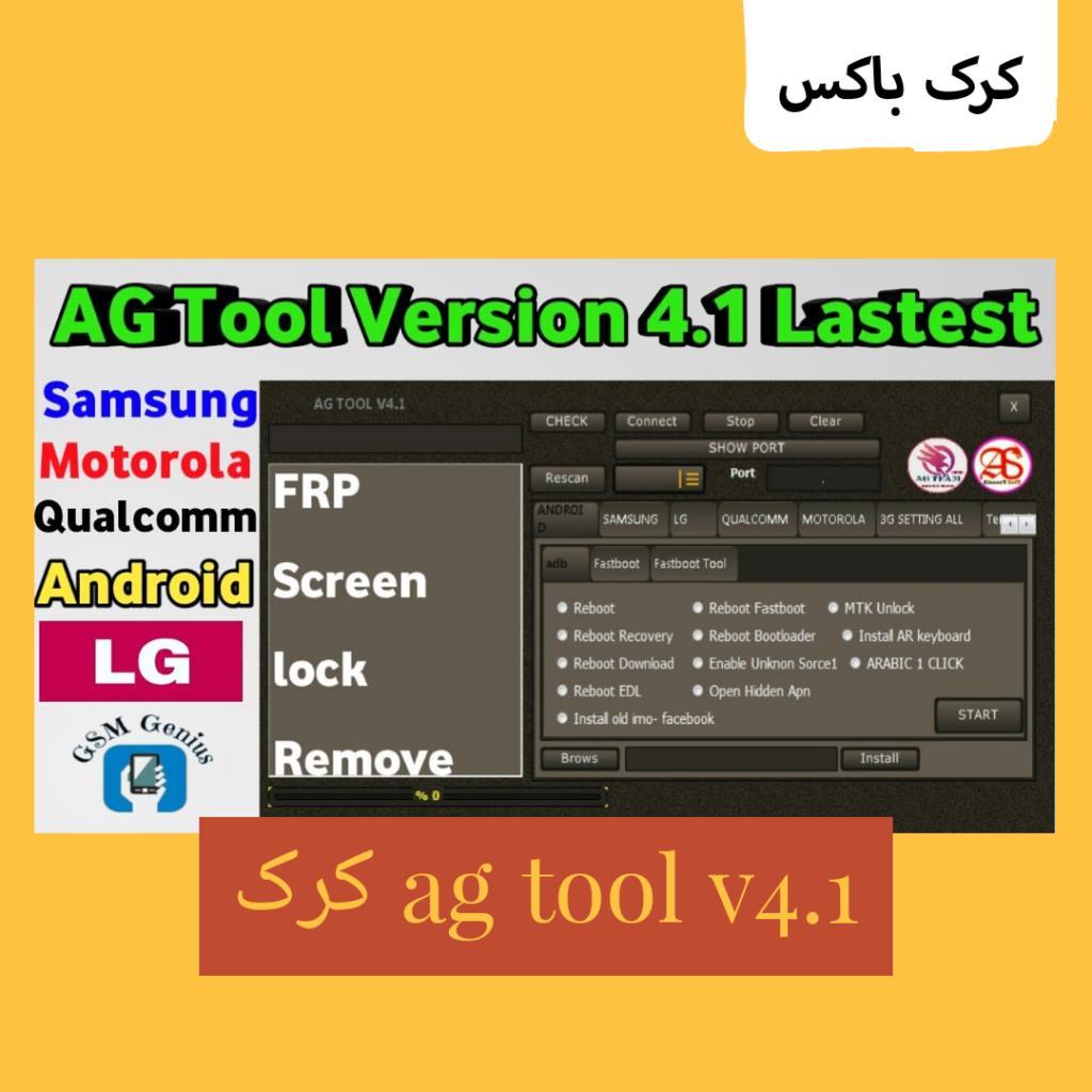 ag tool v4.1