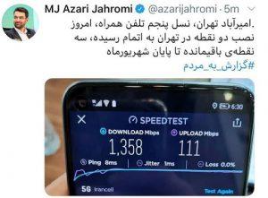 ورود نسل پنجم اینترنت (5G) به ایران + تست سرعت اینترنت 5G تلفن همراه 2