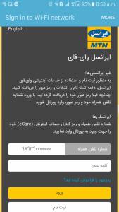 Wi Fi ایرانسل1 0 1