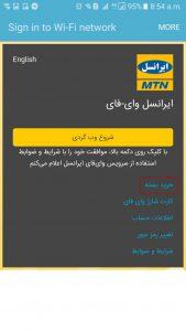 Wi Fi ایرانسل2 0