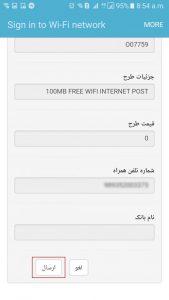 Wi Fi5ایرانسل 0